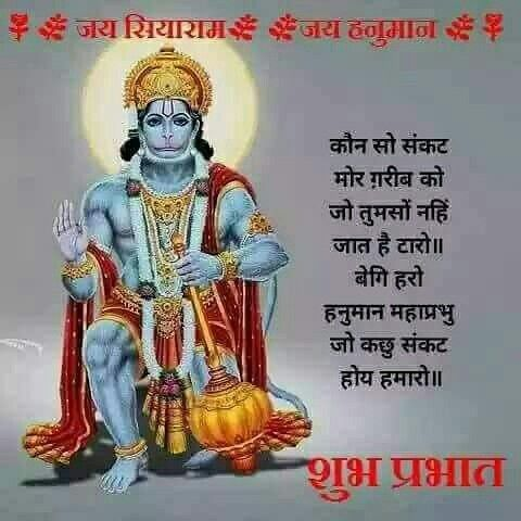 Good morning!  Shri Sankat Mochan Hanuman Chalisa   http://bolguru.com/hanuman-chalisa-lyrics-in-hindi-english-meaning-explained-free-download/