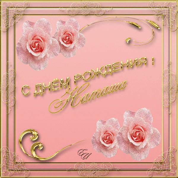 Днем рождения, открытка с днем рождения наталье владимировне