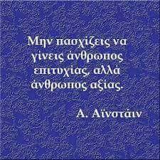 Albert Ainstain