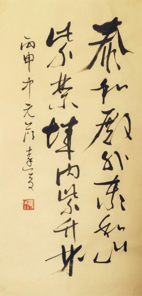 2016 chinses 孙达奇 书法 太和殿外泰和山,紫禁城内紫竹林