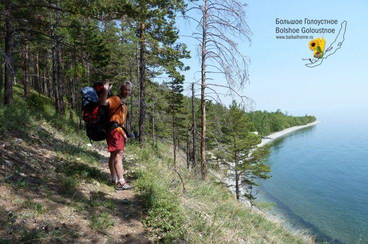 Большая Байкальская тропа. Переход к Голоустному
