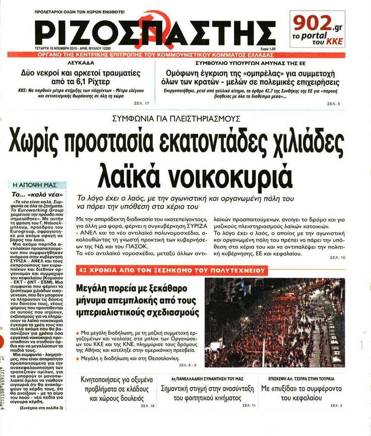 Εφημερίδα ΡΙΖΟΣΠΑΣΤΗΣ - Τετάρτη, 18 Νοεμβρίου 2015