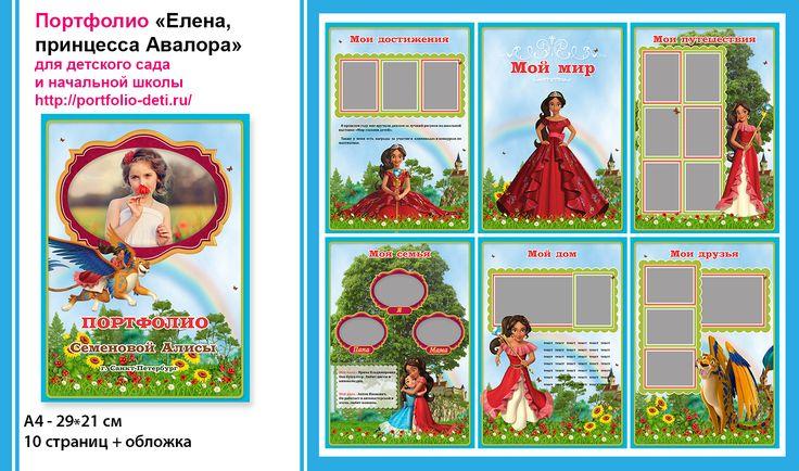 Портфолио для девочек «Елена, принцесса Авалора ...