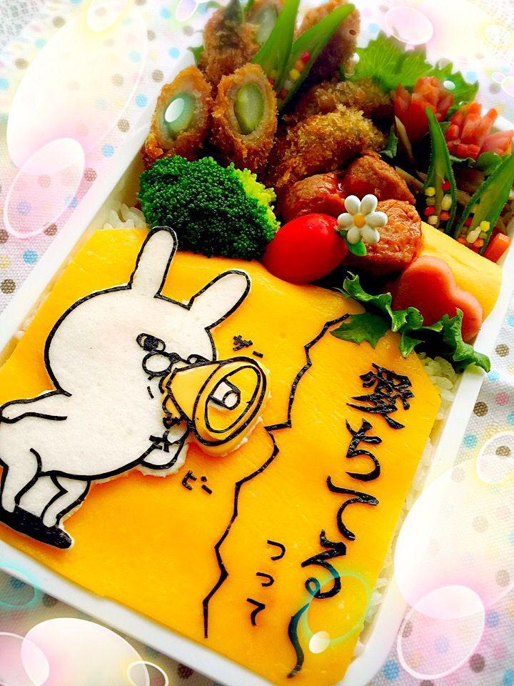 マカロン's dish photo パパのお弁当  愛ちてる つって | http://snapdish.co #SnapDish #お弁当 #キャラ弁