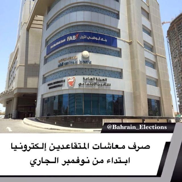 البحرين صرف معاشات المتقاعدين إلكترونيا ابتداء من نوفمبر الجاري قالت الرئيس التنفيذي للهيئة العامة للتأمين الاج Leaning Tower Of Pisa Leaning Tower Tower