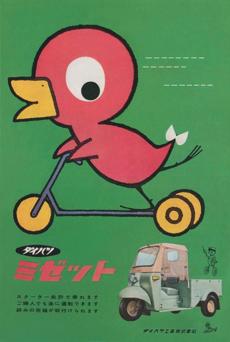 Daihatsu Midget 1958 poster.