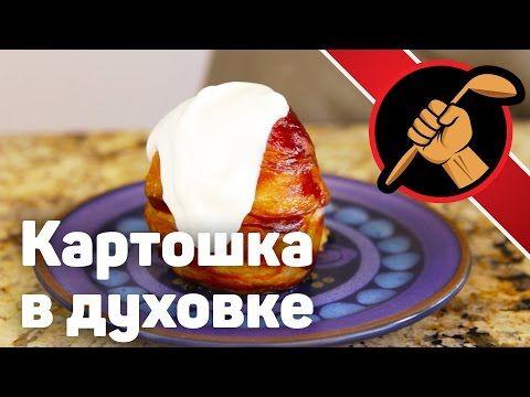 Крылышки баффало. Простой и быстрый рецепт + сырный соус - YouTube