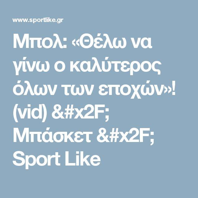 Μπολ: «Θέλω να γίνω ο καλύτερος όλων των εποχών»! (vid) / Μπάσκετ / Sport Like