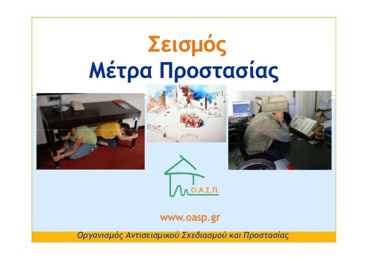 Σεισµός Μέτρα Προστασίας www.oasp.grΟργανισµός Αντισεισµικού Σχεδιασµού και Προστασίας