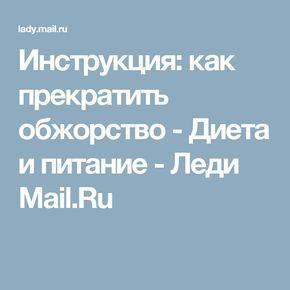 Инструкция: как прекратить обжорство - Диета и питание - Леди Mail.Ru