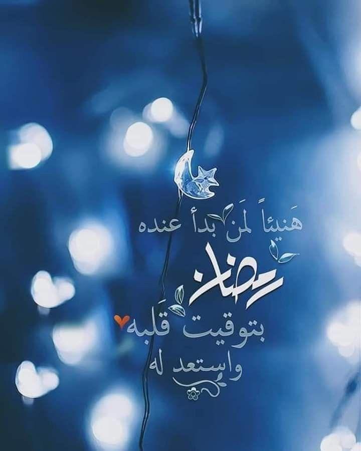 الل ه م بلغنا رمضان والبركة فيه والتسخير لكل مرضاة نرقى بها إليك ثم القبول والعتق برحمتك و Islamic Pictures Ramadan Decorations Ramadan Kareem