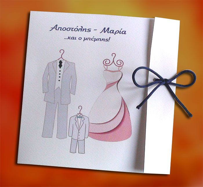 Μια ιδιαίτερη πρόταση σε Πρόσκληση Γάμου και Βάπτισης Μαζί, για να προσκαλέσετε τους συγγενείς και τους φίλους στη μοναδική στιγμή της ζωής σας: Το Γάμο και Βάπτιση του γιού σας!  http://www.prosklitirio-eshop.gr/?459,gr_431501b