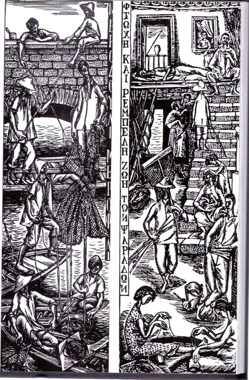 Αριστερά «Φτωχή και ρέμπελη ζωή των Ψαράδων». Δεξιά «Μεροδούλι - Μεροφάι» (ξυλογραφίες)