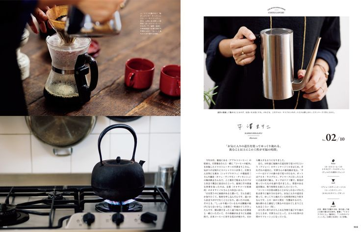 『おいしいコーヒーのある生活』&Premium No. 13 | アンド プレミアム (&Premium) マガジンワールド