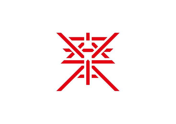 佐藤可士和:乐翠亭美术馆 - 品牌 - 顶尖设计 - AD518.com