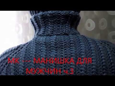 МК---МАНИШКА ДЛЯ МУЖЧИН ч 3. - YouTube