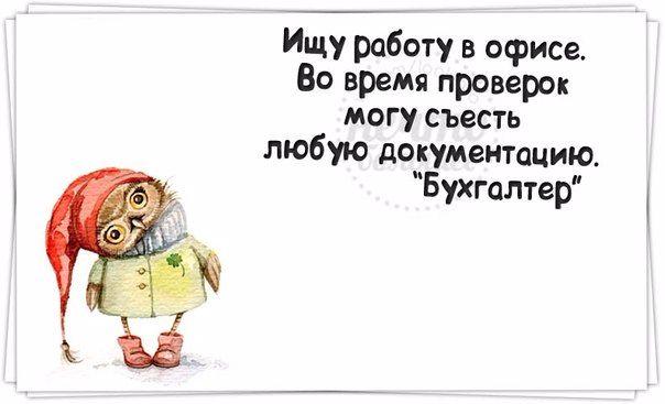 РУБРИКА: #бухгалтерский_юмор  #главбух #яглавбух