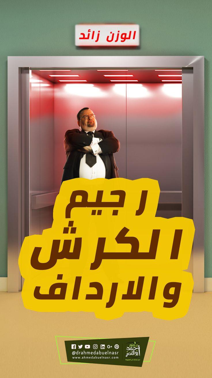 رجيم الكرش والارداف Movie Posters Movies
