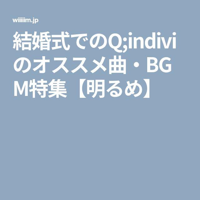 結婚式でのQ;indiviのオススメ曲・BGM特集【明るめ】