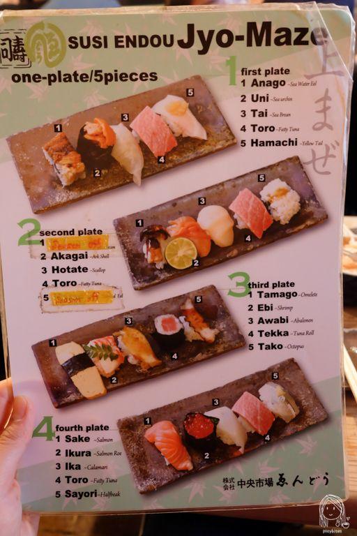 Endo Sushi @ Osaka Fish Market - Menu
