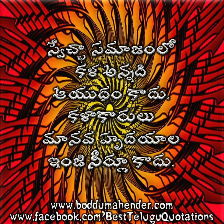Telugu, Created by and Quotations on Pinterest