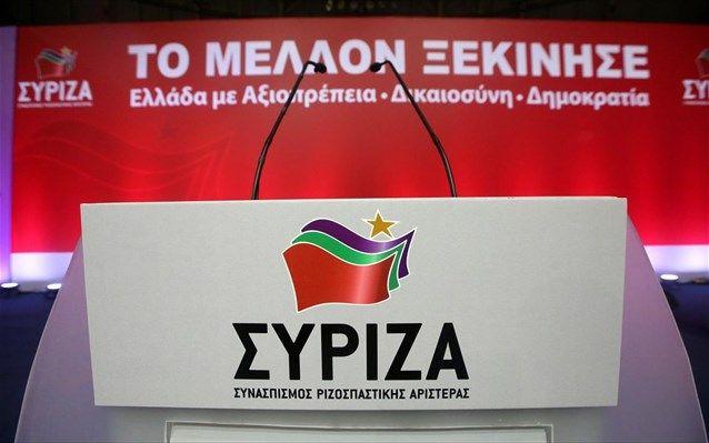 Ανακοίνωση της Ν.Ε. ΣΥΡΙΖΑ Λάρισας για Καραμπάτσα και υγεία -