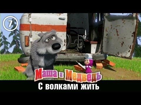 Маша и Медведь - С волками жить