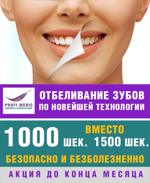 Клиника Profi Medic проводит отбеливание зубов в Ришон ле-Ционе по самой современной технологии — безболезненная процедура дает стойкий результат, который сохранится надолго. Поддерживать белизну улыбки — очень просто: свести к минимуму окрашивающие эмаль напитки и пищу и регулярно посещать стоматолога. Для записи на безболезненное отбеливание свяжитесь с нами : 03-934-4550