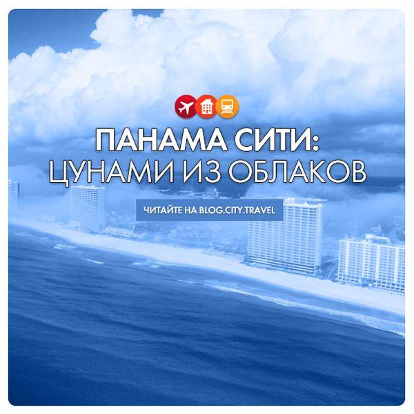 ПАНАМА-СИТИ: ЦУНАМИ ИЗ ОБЛАКОВ Цунами из облаков - довольно редкое, но весьма захватывающее явление, которое можно увидеть в городе Панама-Сити (Флорида, США). Как правило, облачное цунами возникает не больше двух-трех раз в год.  Читайте продолжение на https://city.travel/blog/?p=935