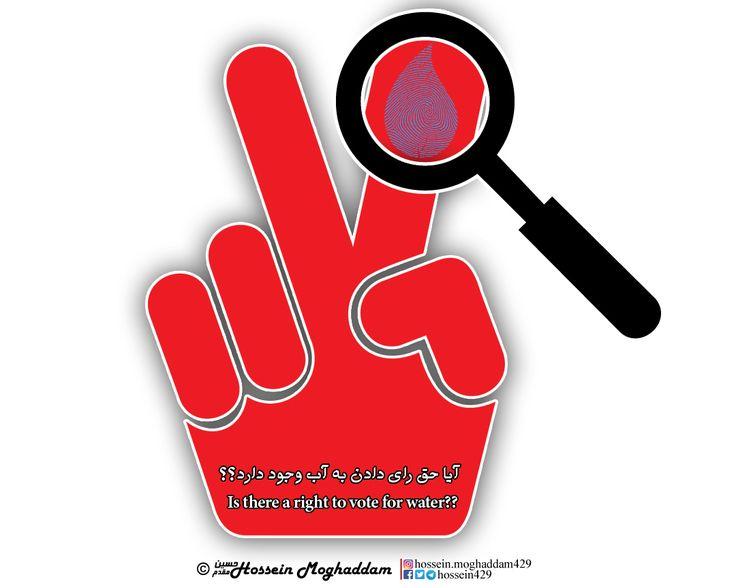 آیا حق رای دادن به آب وجود دارد؟؟ #designer #design #iran #usa #artsy #artist #hosseinmoghaddam #water #illustration #dargaz #creative #idea #graphicdesign #graphic #vote #newjersey #princeton #color #طراحی #طرح #هنرمند #هنری #حسین_مقدم #آمریکا #ایران #گرافیک #آب #رای