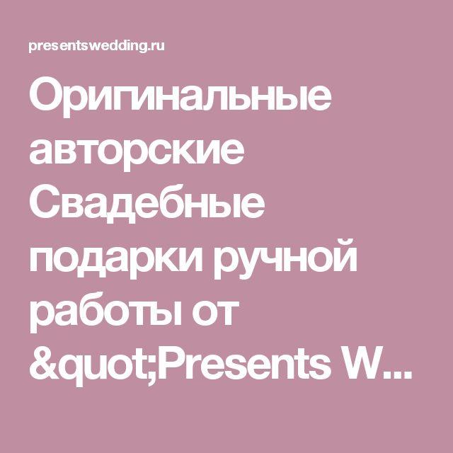 """Оригинальные авторские Свадебные подарки ручной работы от """"Presents Wedding"""" в Санкт-Петербурге"""
