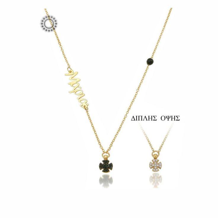 Κολιέ με όνομα από χρυσό Κ9 σε καλλιγραφικά με σταυρό από μαύρα και λευκά ζιργκόν διπλής όψης και ενσωματωμένο ορυκτό όνυχα | Κολιέ με όνομα ΤΣΑΛΔΑΡΗΣ στο Χαλάνδρι #όνομα #λέξη #κολιέ #κόσμημα