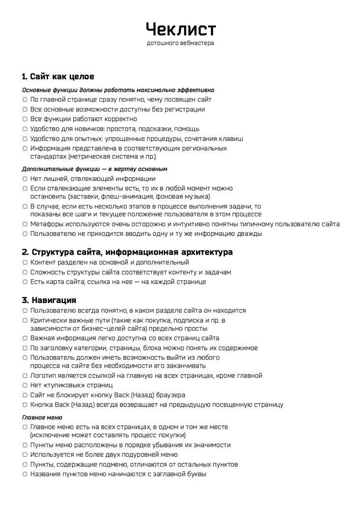 Чек-лист по юзабилити сайта