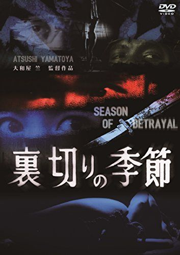 裏切りの季節 [DVD] ディメンション https://www.amazon.co.jp/dp/B01N4E4075/ref=cm_sw_r_pi_dp_x_TmZZybKD7J6DH