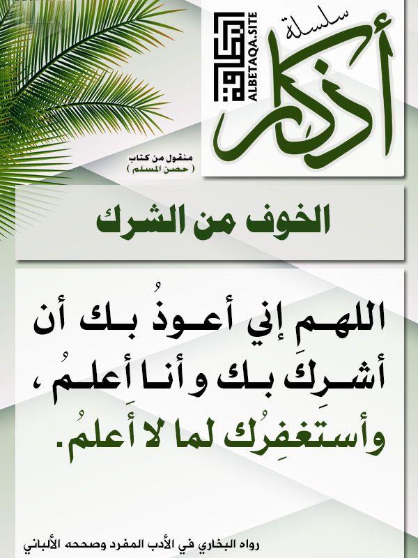 احرص على مشاركة هذه البطاقة لإخوانك فالدال على الخير كفاعله Plant Leaves Arabic Calligraphy Plants