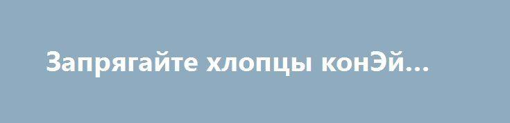 Запрягайте хлопцы конЭй… http://rusdozor.ru/2016/08/31/zapryagajte-xlopcy-konej/  Ситуация со снабжением в «самой сильной» армии Европы меня надо сказать – радует. И с каждым днем всё больше и больше. ВСУ всё ближе подходят к стандартам НАТО, о чем свидетельствуют «мосинки», пулеметы ДШК и системы Максима, всё чаще встречающиеся ...