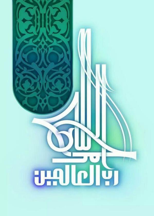 DesertRose> beautiful calligraphy art> Alhamdulillah> الحمد لله رب العالمين #الخط_العربي