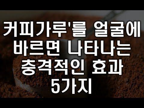 [ 충격 ] '커피가루'를 얼굴에 바르면 나타나는 충격적인 효과 5가지 [ 미용, 피부관리 ] - YouTube