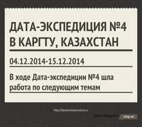 Infographic: Дата-экспедиция №4 в КарГТУ, Казахстан #DataExpedition