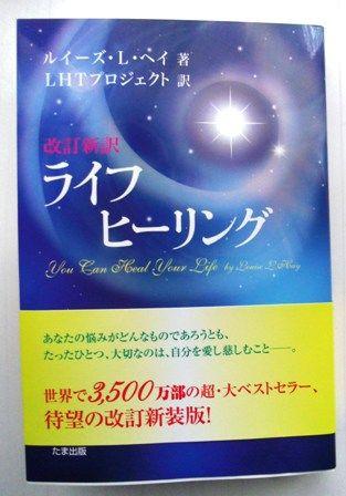 世界を癒す ルイーズヘイの著書。「ライフヒーリング」