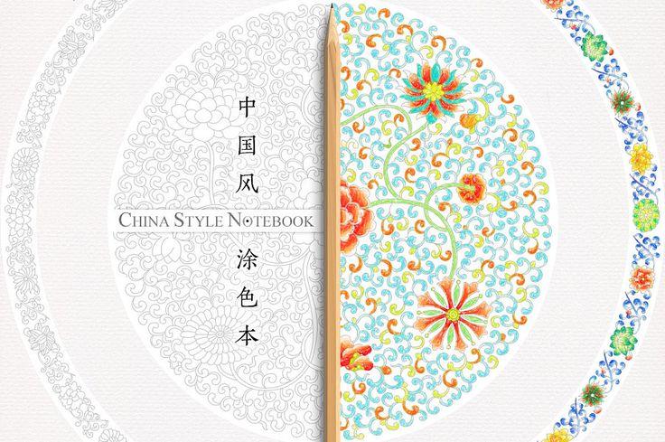 查看《中国风·涂色本 China Style Coloring Notebook 》原图,原图尺寸:1200x798