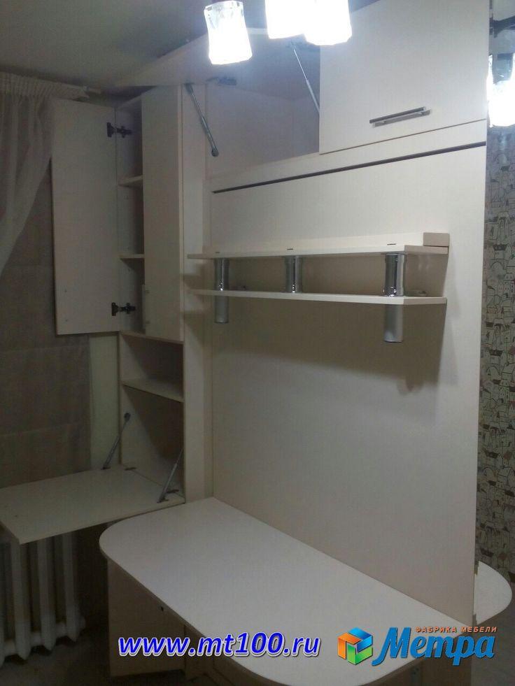 Шкаф кровать стол http://mt100.ru/catalog/item/192 Хотите убрать спальню из вашего дома? Думаете такое невозможно? Обращайтесь к нам – мы подскажем!  Ваша спальня с нашей мебелью станет еще и изящным рабочим кабинетом. Задумайтесь над этим  выгодным предложением. И напишите или позвоните нам. Тел.: +7 (495) 743-98-68  +7 (925) 110-98-68 (с 9 до 21)  E-mail : 100metra@gmail.com  #мебель_трансформер_Москва_МеТра  #фабрика_мебели_трансформер_интернет_магазин  #шкаф_диван_кровать_3_в