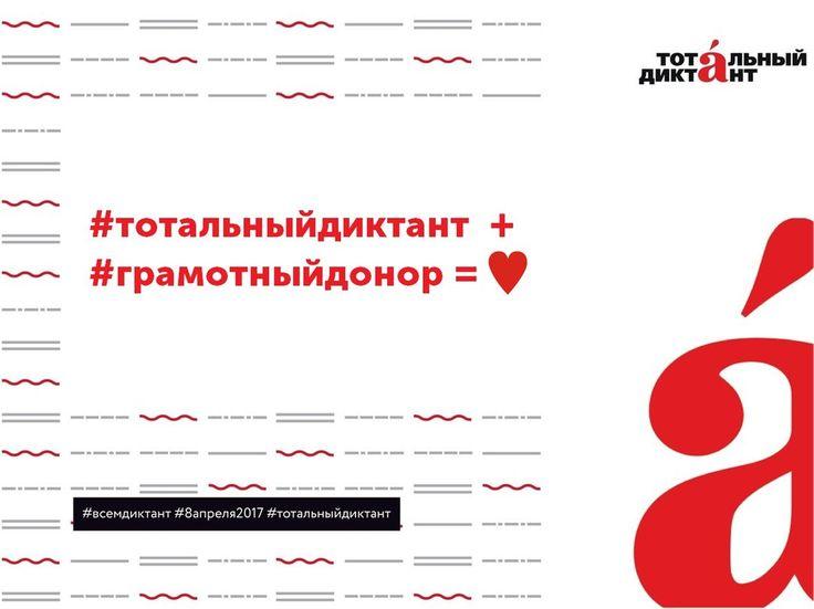 Донорское движение Москвы напишет #тотальныйдиктант. И еще 800 городов мира http://bit.ly/2nC5eZ4 #тотальныйдиктантмосква #totaldictmsk #8апреля2017 #тотальныйдиктант #totaldict #всемдиктант #вездедиктант #СПКДЗМ #НФРЗ #грамотныйдонор