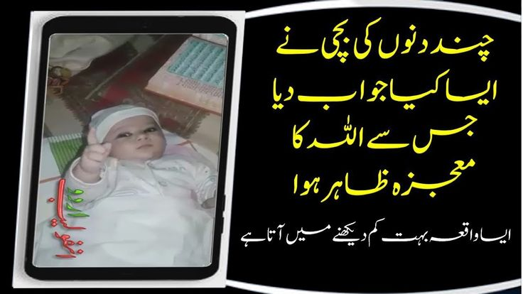Cutest Baby Answered The Question and See What The Miracle of ALLAH Appe...