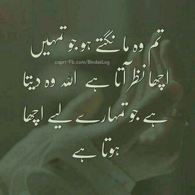 Beshakkkkkkkkk Islamic Quotes Quran Quotes Reality Quotes
