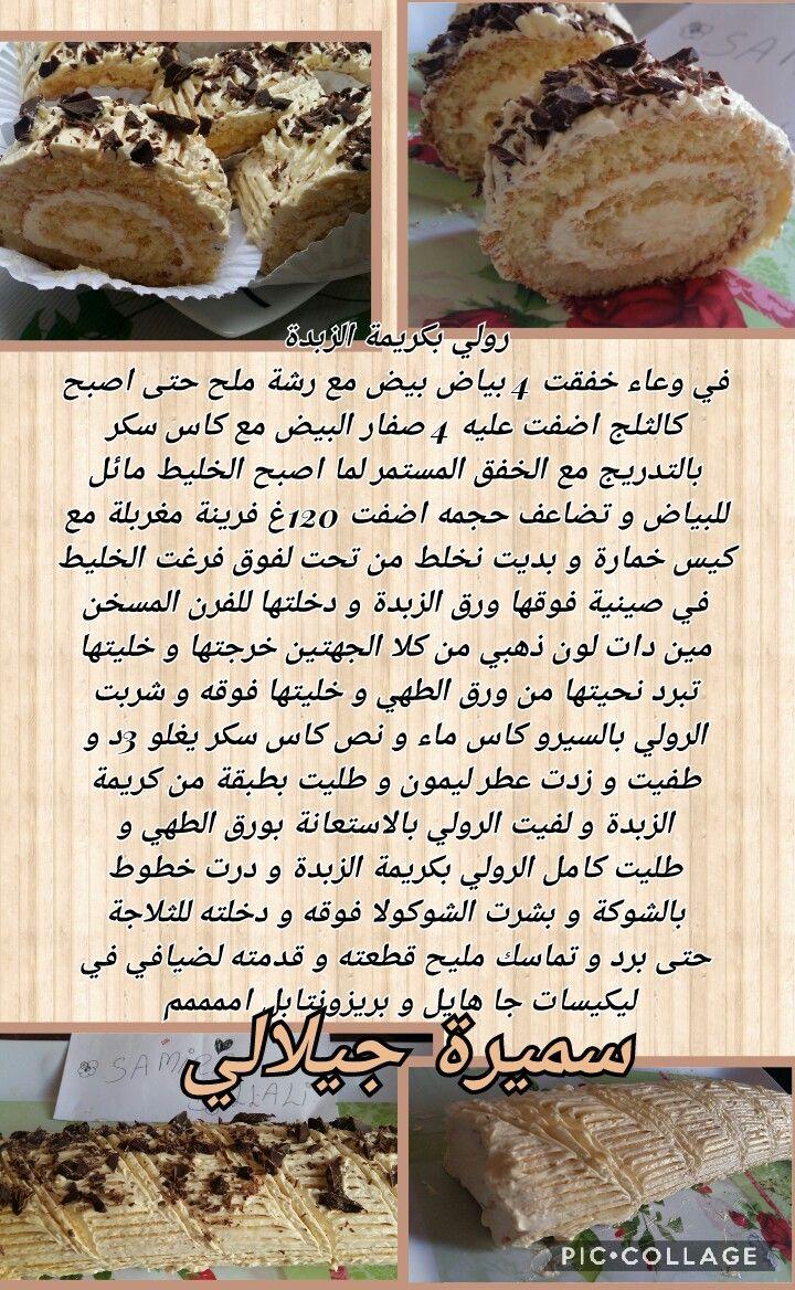رولي بكريمة الزبدة Food Recipies Food Cooking