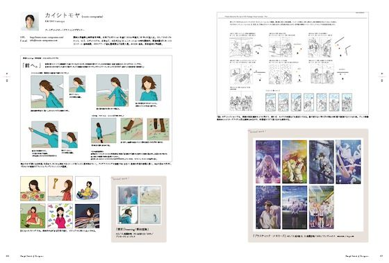 ラフスケッチ例3(カイシトモヤ アートディレクター/グラフィックデザイナー)