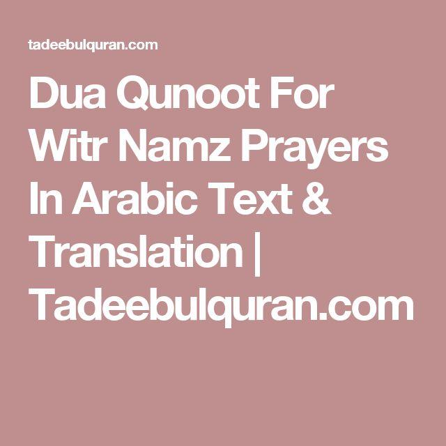 Dua Qunoot For Witr Namz Prayers In Arabic Text & Translation | Tadeebulquran.com