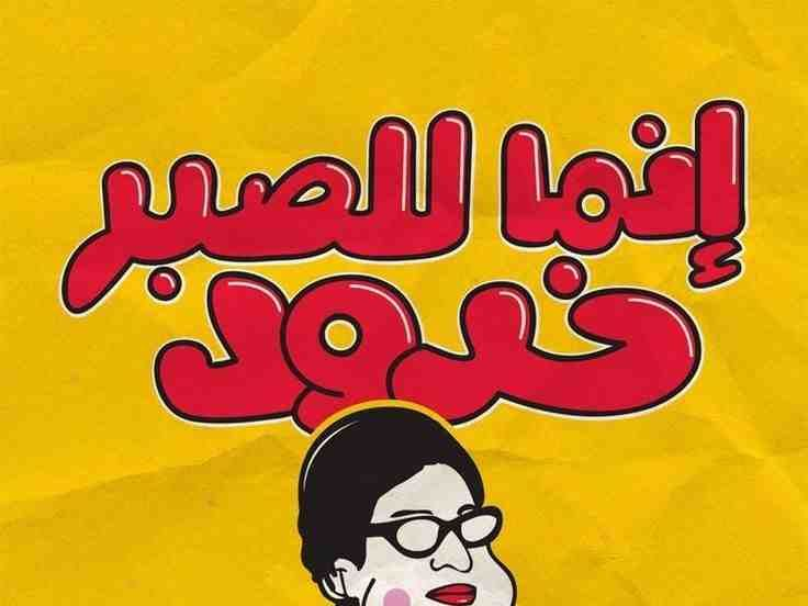 رمزيات و خلفيات بالعربي إنما للصبر خدود أم كلثوم Character Fictional Characters Art