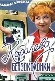 Фильм Королева бензоколонки